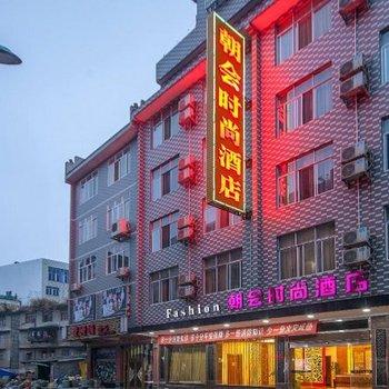 南丹朝会时尚酒店(河池)