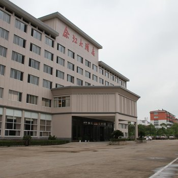 鹰潭余江大酒店