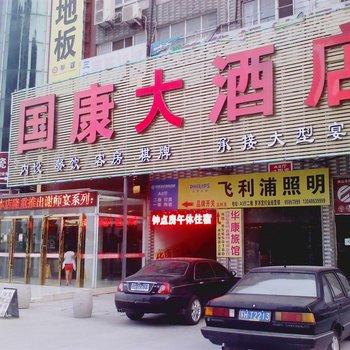 淮安楚州国康大酒店