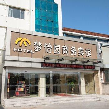 吴江梦怡园商务宾馆