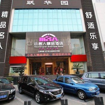 深圳嘉瑞精品酒店
