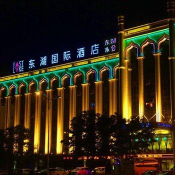 宁夏东湖国际酒店(银川)