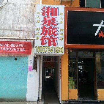 咸宁湘泉旅馆