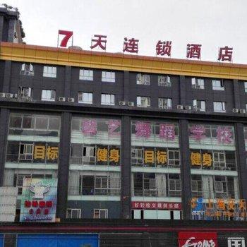7天连锁酒店(贵阳欢乐世界白云区政府店)