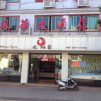 福鼎太姥山凤华酒店