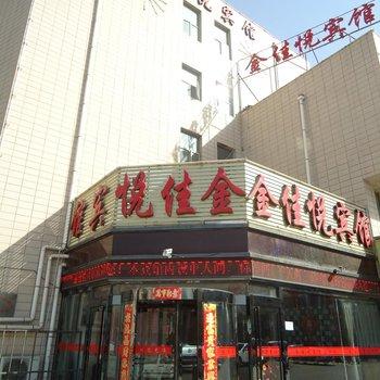 银川金佳悦宾馆