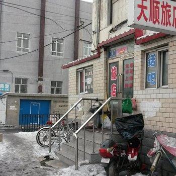 齐齐哈尔天顺旅店