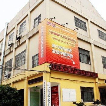 杭州携职大学生青年旅社图片21