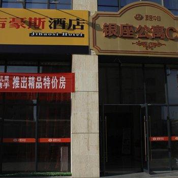 银川吉豪斯公寓酒店(宝丰银座店)