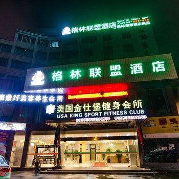 格林联盟(吴江盛泽东方丝绸市场老神鹰酒店)