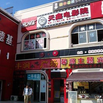 上海馨源主题宾馆图片5