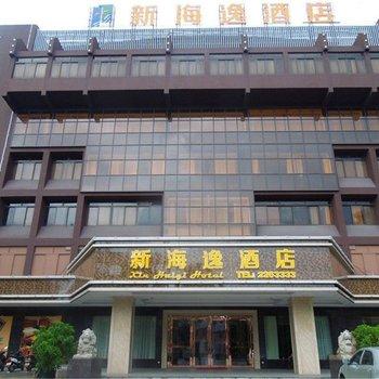 开平新海逸酒店