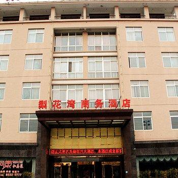平湖梨花湾商务酒店