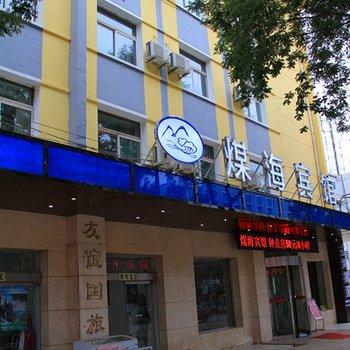 太原煤海宾馆(朝阳街)