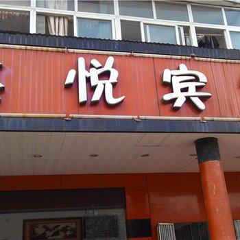 南昌鑫悦宾馆