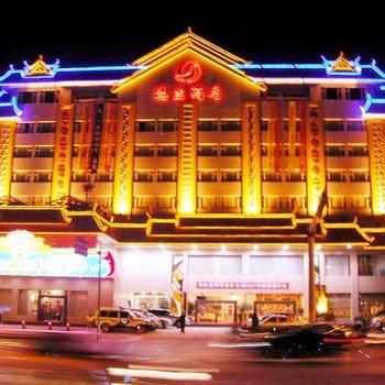 昆明德宏酒店
