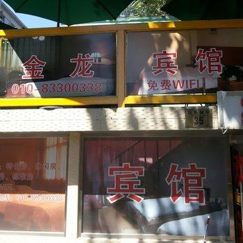 北京东辰金龙宾馆