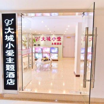 武汉大城小爱主题酒店(体育中心站店)图片18