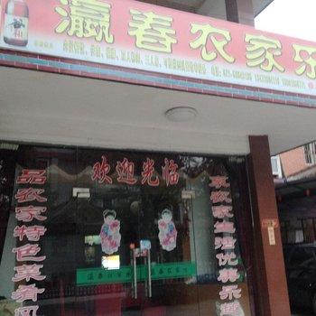 上海瀛春农家乐图片3