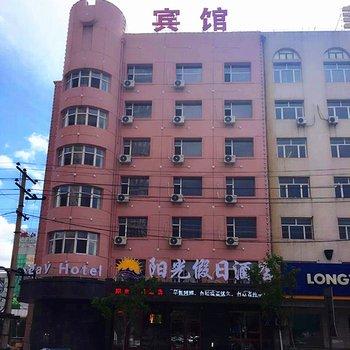齐齐哈尔市阳光假日酒店
