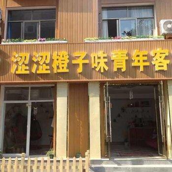 张家界涩涩橙子味青年客栈图片15