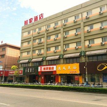 如家快捷酒店(南通青年中路店)(原银座佳驿酒店)图片9