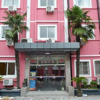 景悦99客栈(上海浦东机场江镇店)图片1