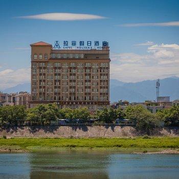 崇州拉菲假日酒店