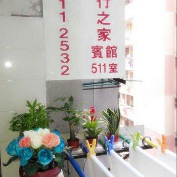 香港自由行之家宾馆