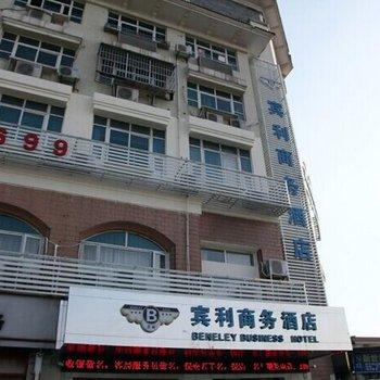 南昌宾利商务酒店