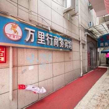 衢州万里行宾馆