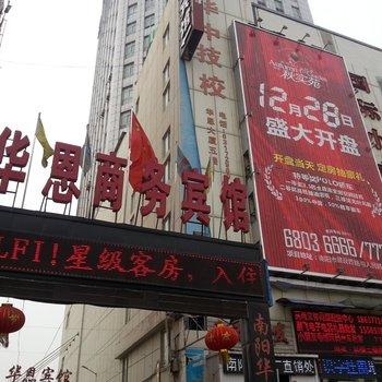南阳华恩商务宾馆