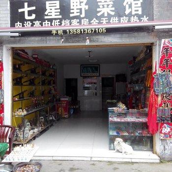 武当山七星野菜馆客栈图片9