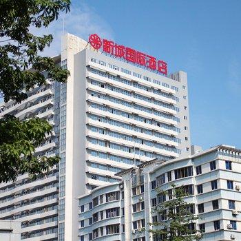 东莞新城国际酒店(原新城市酒店)