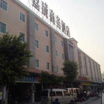 广州嘉成连锁酒店(石基分店)