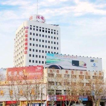汉庭酒店(金坛金沙广场店)