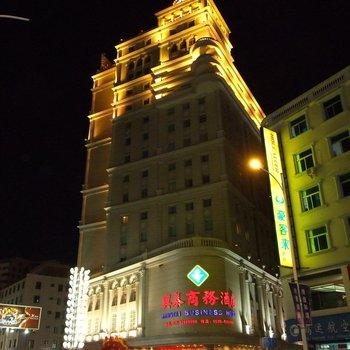 晋江兴泰商务酒店