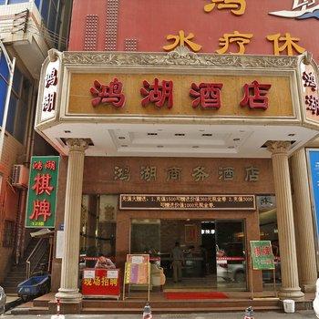 深圳鸿湖商务酒店