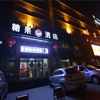 新乡糖果时尚商务酒店