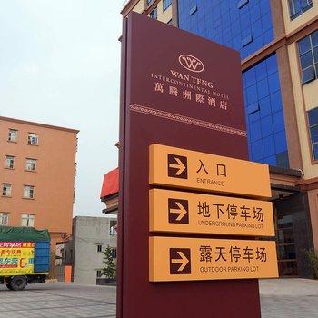 东莞万腾洲际酒店