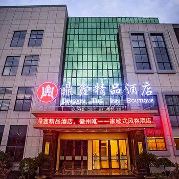 黄山鼎鑫精品酒店(高铁北站店)