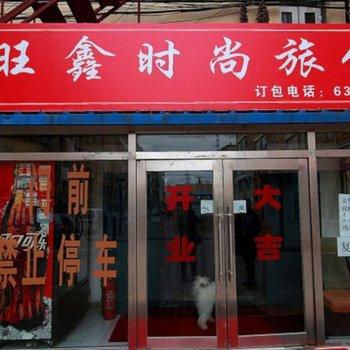 吉林旺鑫时尚旅馆(湘潭街)