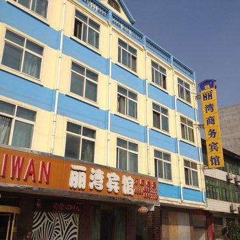 成武丽湾商务宾馆
