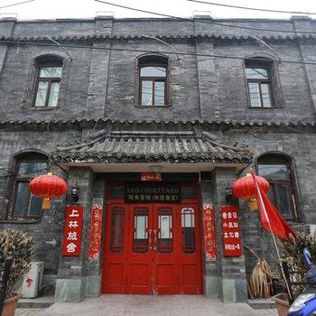北京上林国际青年旅舍图片23