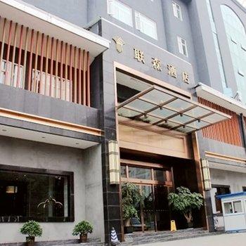 联森酒店(成都龙泉店)