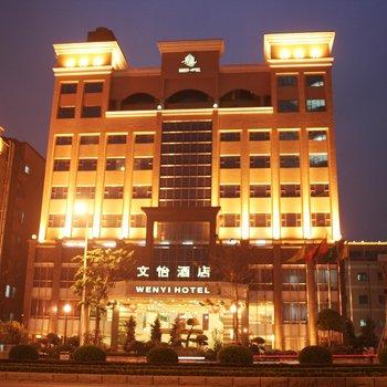 东莞文怡酒店