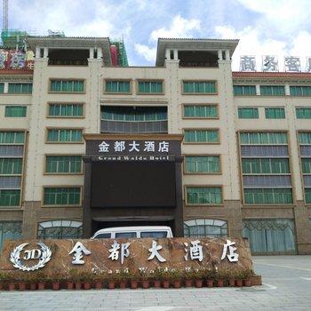 广州南沙金都大酒店