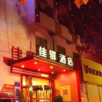 银座佳驿酒店(泰安青年路店)图片0