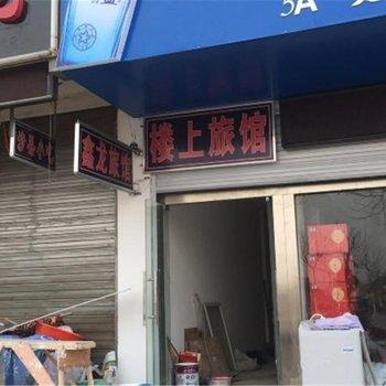 淮安鑫龙旅馆
