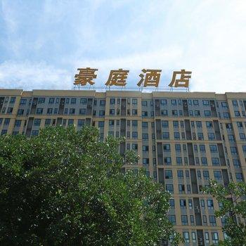 成都豪庭连锁酒店(川陕店)